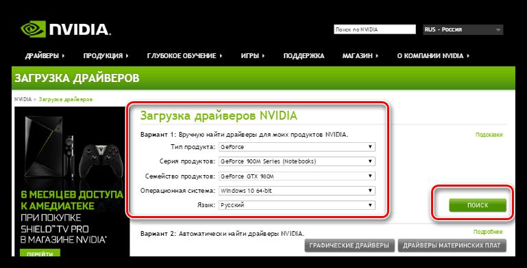 Страница загрузки актуальных драйверов для видеокарты на официальном сайте NVIDIA