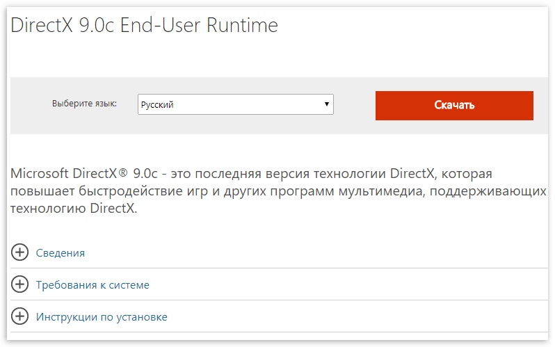 Страница загрузки пакета DirectX 9.0c End-User Runtime для обновления Windows XP