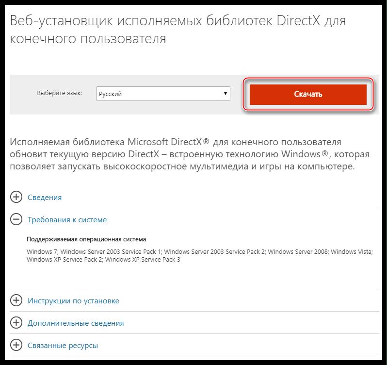 Страница загрузки веб-версии установщика среды DirectX для конечного пользователя на официальном сайте Microsoft
