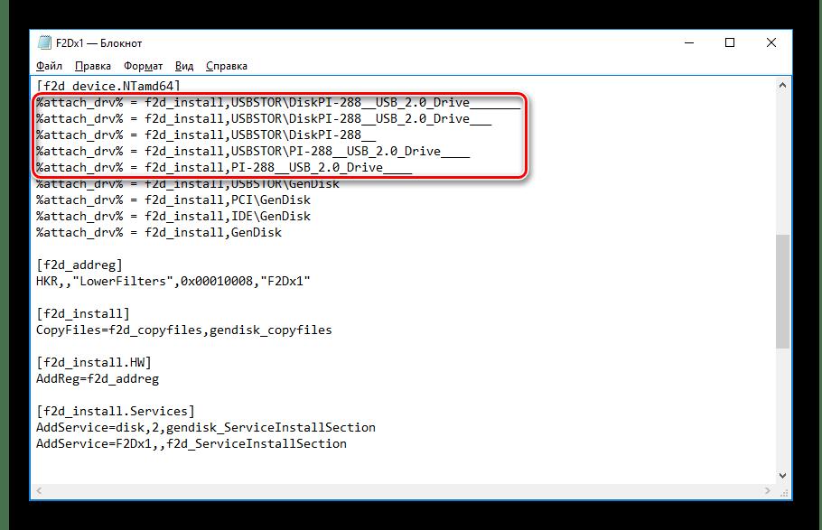 Строки из Диспетчера устройств в файле f2dx1