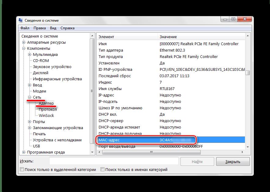 Сведения о системе MAC-адрес