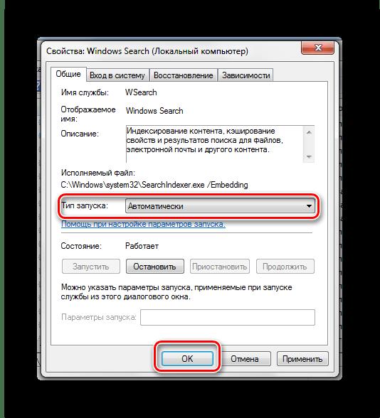 свойства Windows Search Автоматически Windows 7