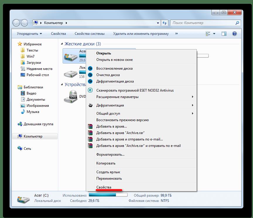 Свойства диска в Виндовс 7