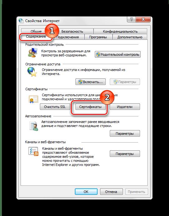 Свойства обозревателя содержание Сертификаты Windows 7