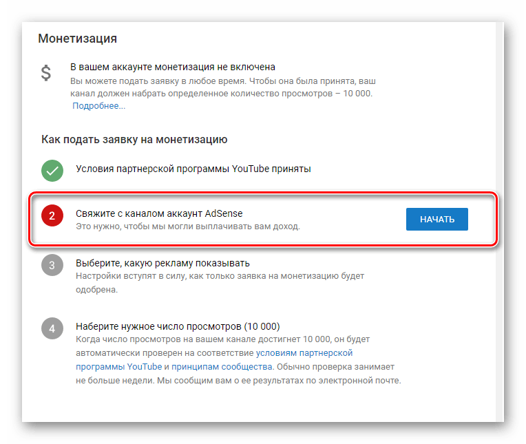 Связь с аккаунтом AdSense YouTube