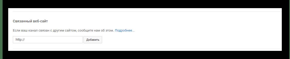 Связанный веб-сайт YouTube