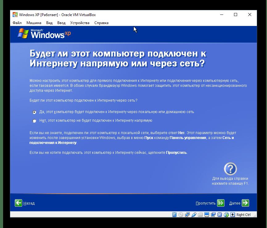 Тип подключения к интернету Windows XP в VirtualBox