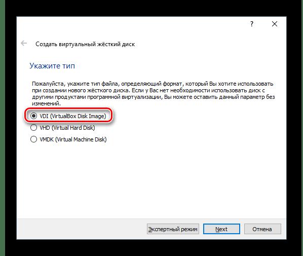 Тип жесткого диска виртуальной машины в VirtualBox для CentOS