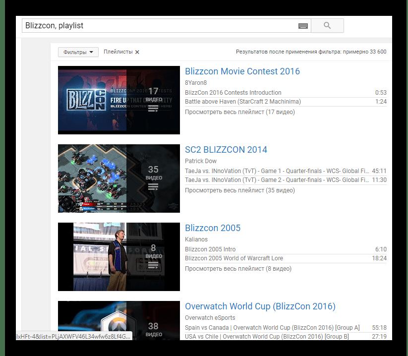 Только плейлисты YouTube