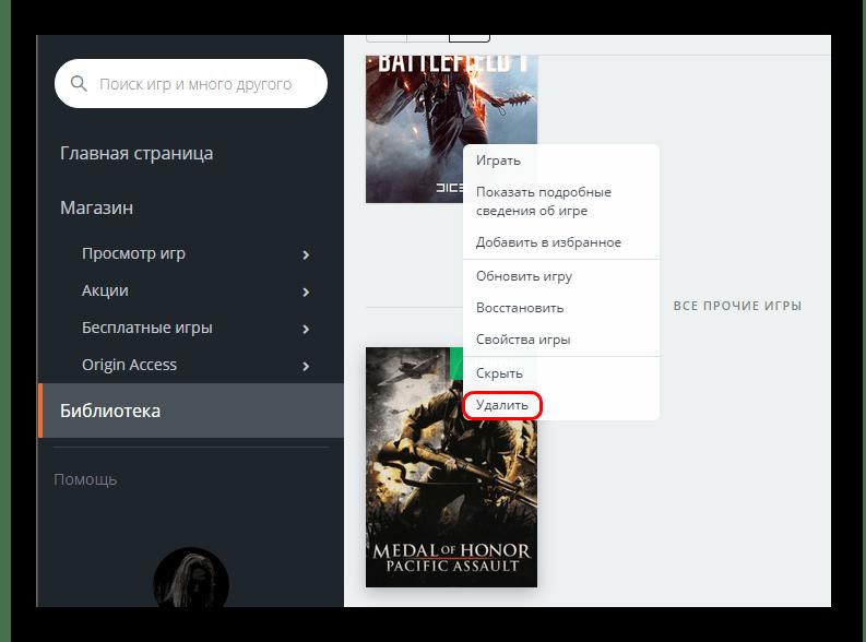 Удаление игры из библиотеки Origin