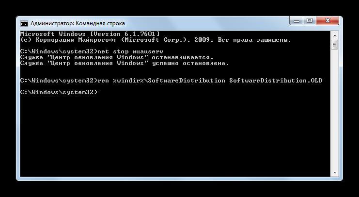 Удаление кэша обновлений через Командную строку в Windows 7