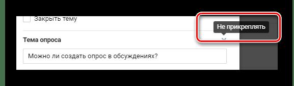 Удаление опроса в теме в обсуждениях в сообществе на сайте ВКонтакте