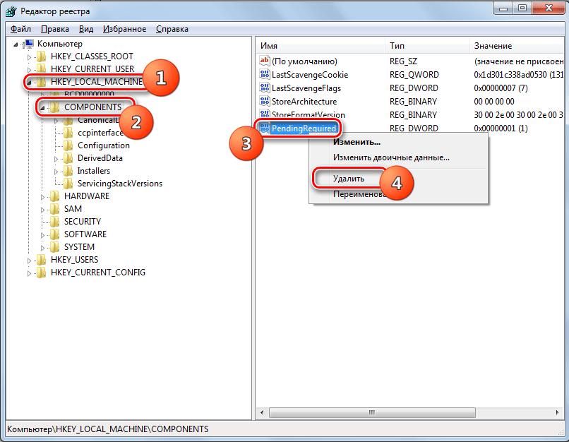 Удаление параметра из редактора реестра в Windows 7