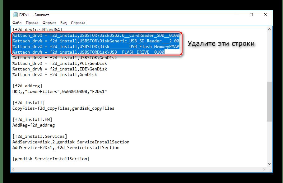 Удаление строк из файла f2dx1