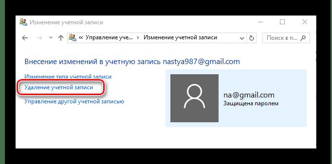 Удаление учетной записи Майкрософт через Панель управления в Виндовс 10