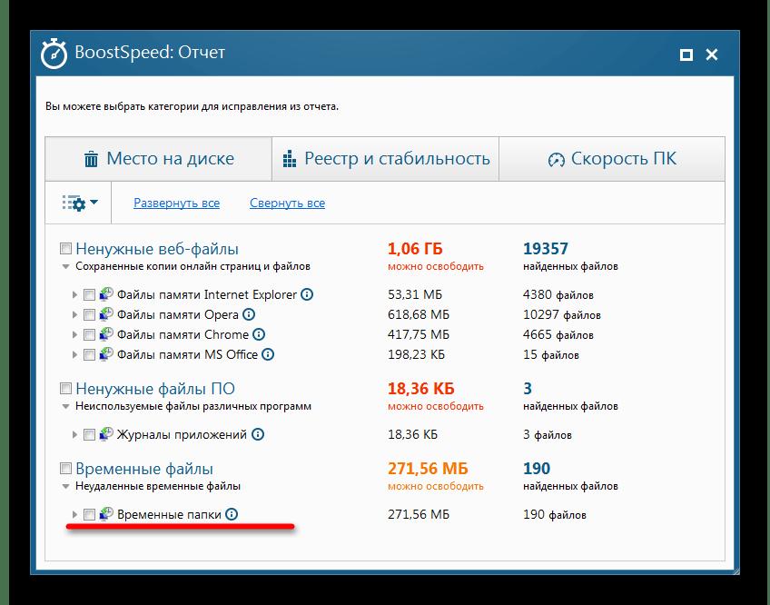 Удаление временных файлов в Auslogics Boostspeed