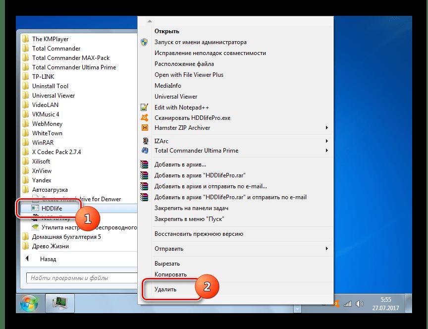 Удаление ярлыка программы из папки Автозагрузка через контекстное меню в Windows 7