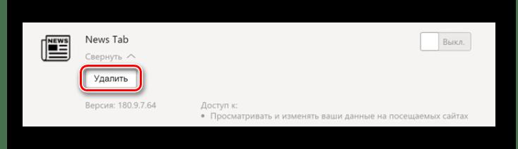 Удалить дополнение Яндекс.Браузер