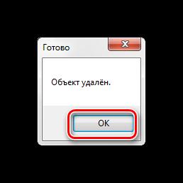 Удаление неудаляемой папки в Windows 7