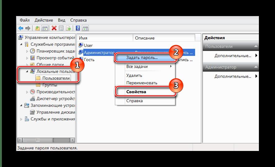Управление компьютером, администратор свойства Windows 7