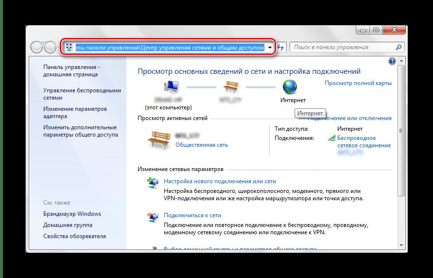Управление сетями и общим доступом Windows 7