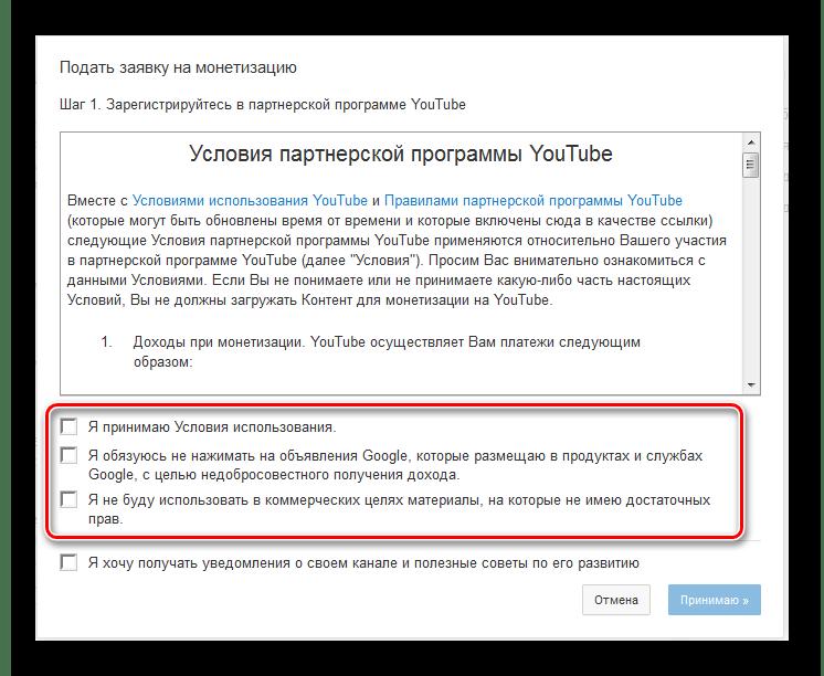 Условия партнерской программы YouTube