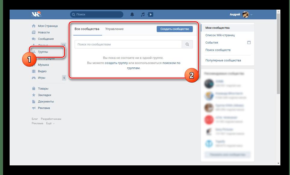 Успешная отписка от групп на сайте ВКонтакте
