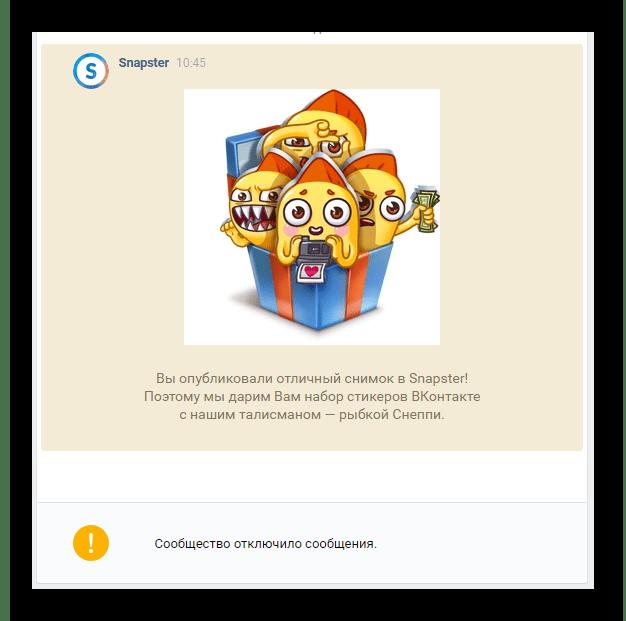 Успешно добавленные стикеры Снеппи с помощью Snapset Вконтакте