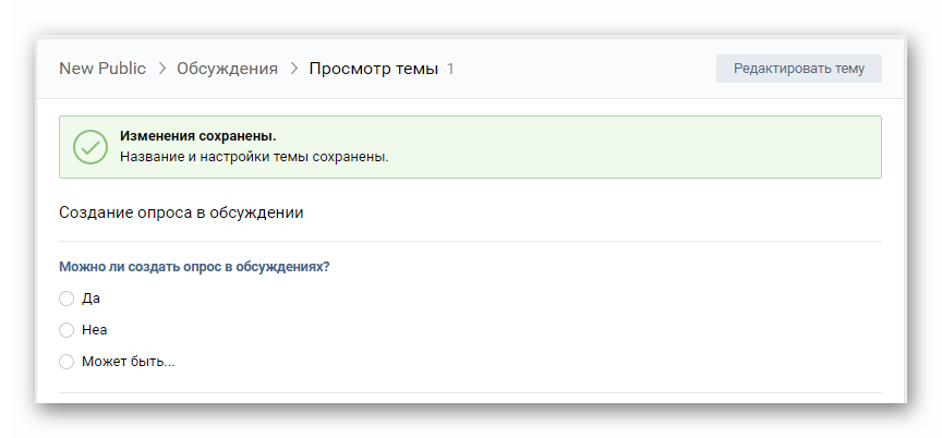 Успешно добавленный опрос после редактирования темы в обсуждениях на сайте ВКонтакте