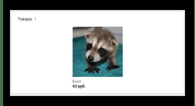 Успешно размещенный новый товар в сообществе ВКонтакте