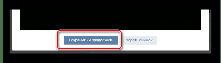 Успешно сделанный моментальный снимок для установкий новой фотографии профиля на сайте ВКонтакте