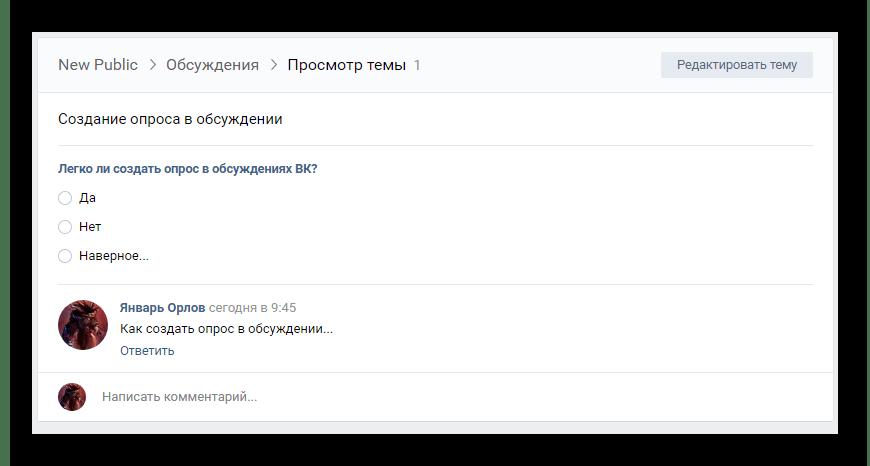 Успешно созданный опрос в обсуждениях в сообществе на сайте ВКонтакте