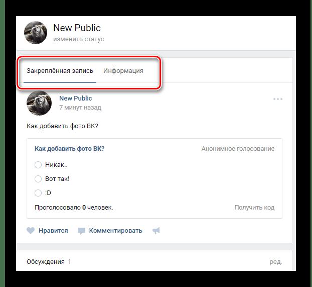 Успешно закрепленная запись с опросом на главной странице сообщества на сайте ВКонтакте