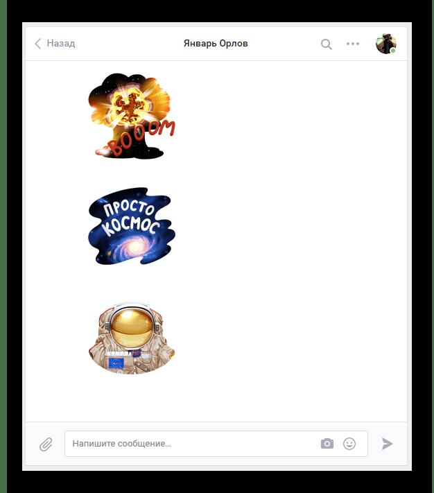 Успешный переход к диалогу с пользователем ВКонтакте с помощью перехода по ссылке с идентификатором из адресной строки интернет обозревателя