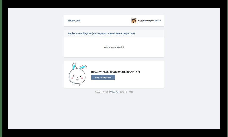 Успешный выход из сообществ ВК через ViKey Zen