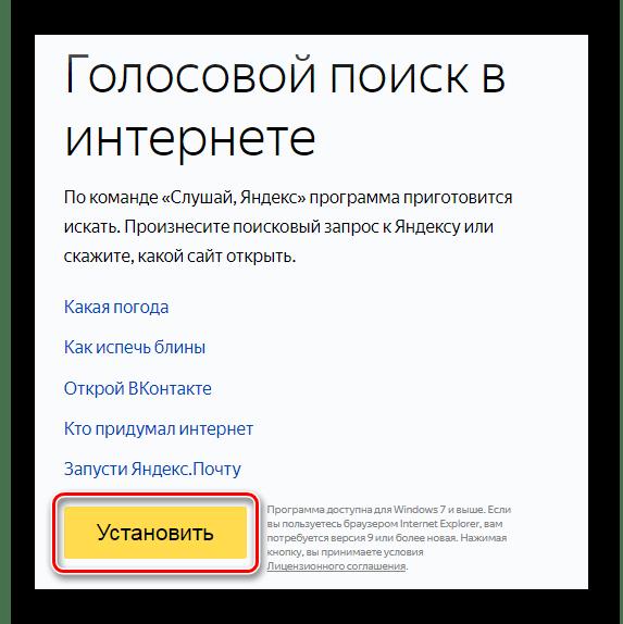 Установить Яндекс Строку