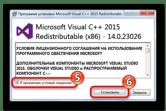 Установка Microsoft Visual С++ 2015 Redistributable