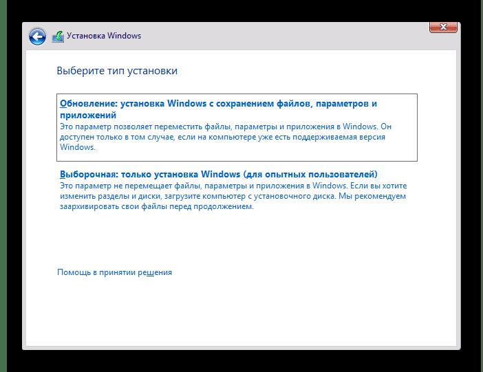 Установка Windows 10 - тип установки