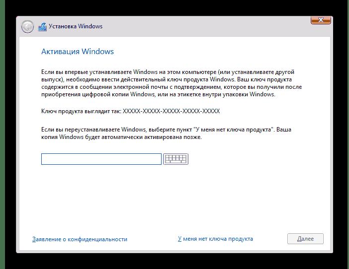 Установка Windows 10 - ввод ключа активации