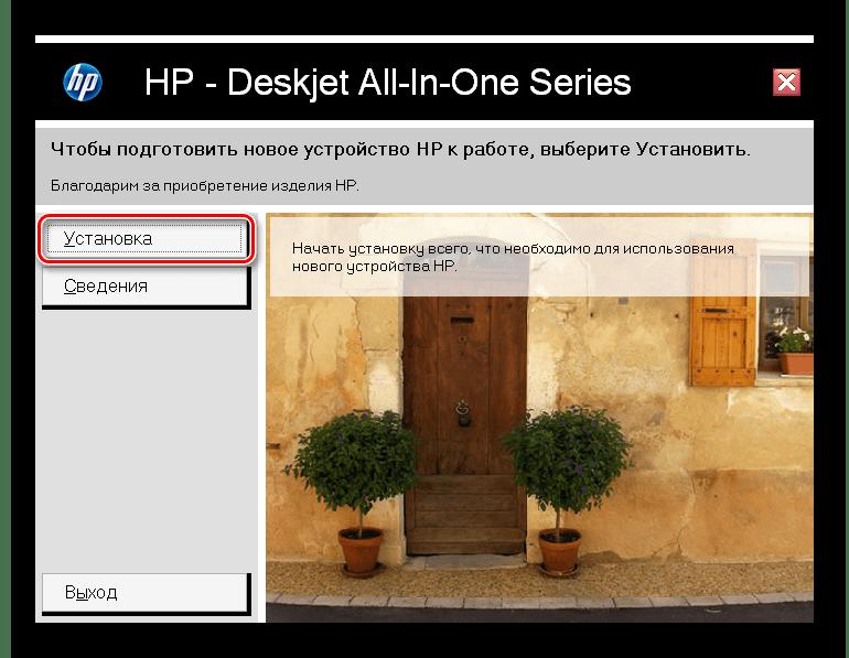 Установка драйверов для HP DeskJet F2180