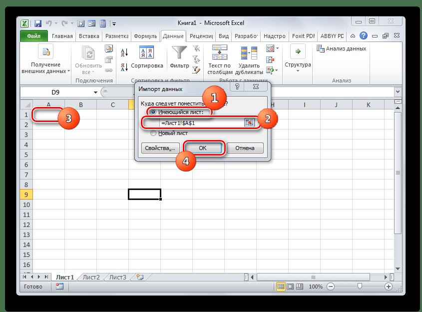 Установка координат расположения данных в программе Microsoft Excel
