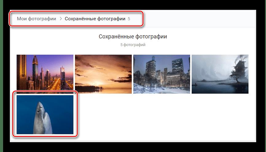 Установка новой фотографии профиля с использованием заранее загруженных картинок на сайте ВКонтакте