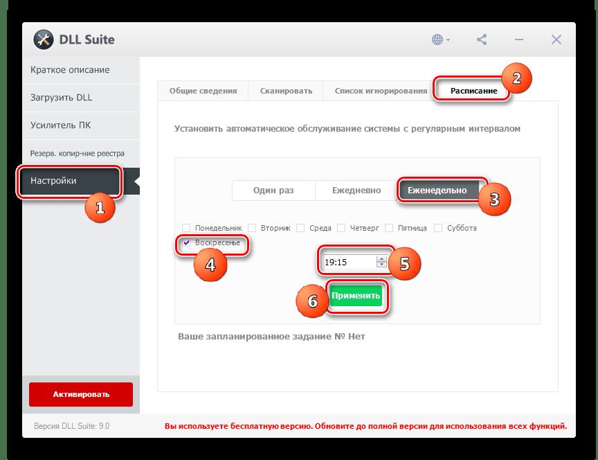 Установка планирования в программе DLL Suite