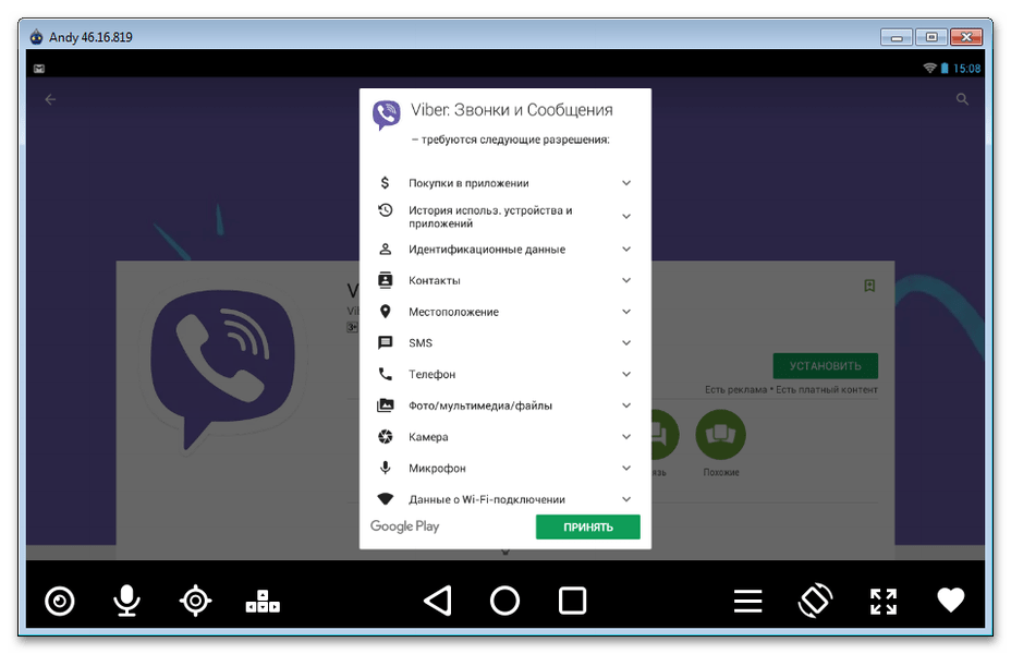Установка приложения через Google Play Store в Andy