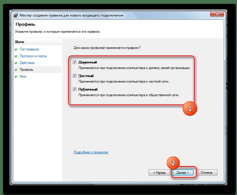 Установка профилей в окне создания второго правила для входящего подключения в Windows 7