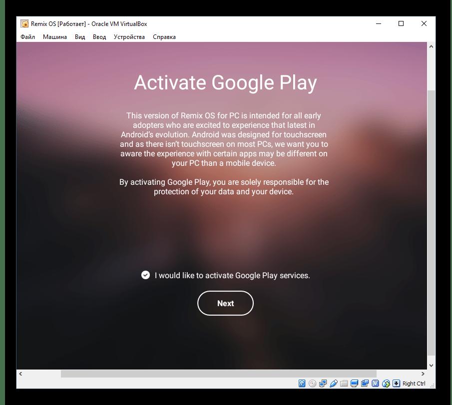 Установка сервисов google play Remix OS в VirtualBox