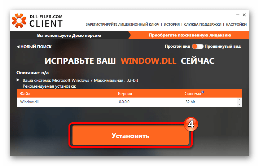 Установка window.dll DLL-Files.com Client