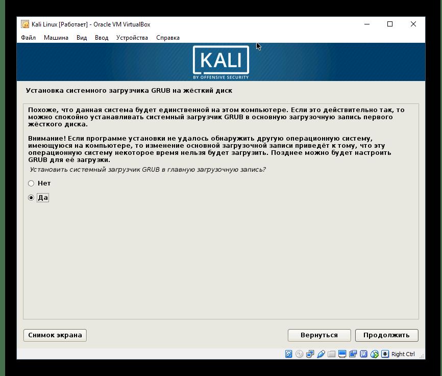 Установка загрузчика GRUB для Kali Linux в VirtualBox