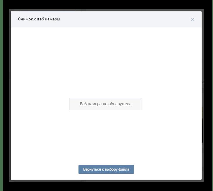 Уведомление об отсутствии подключения к веб камере при создании моментального снимка на сайте ВКонтакте