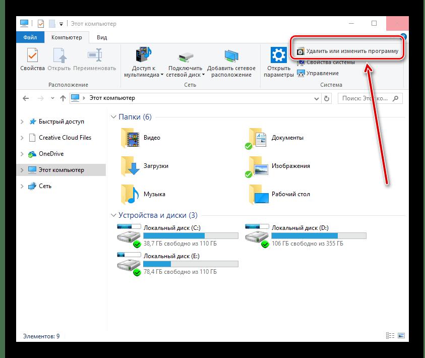 В моём компьютере открытие удаление программ
